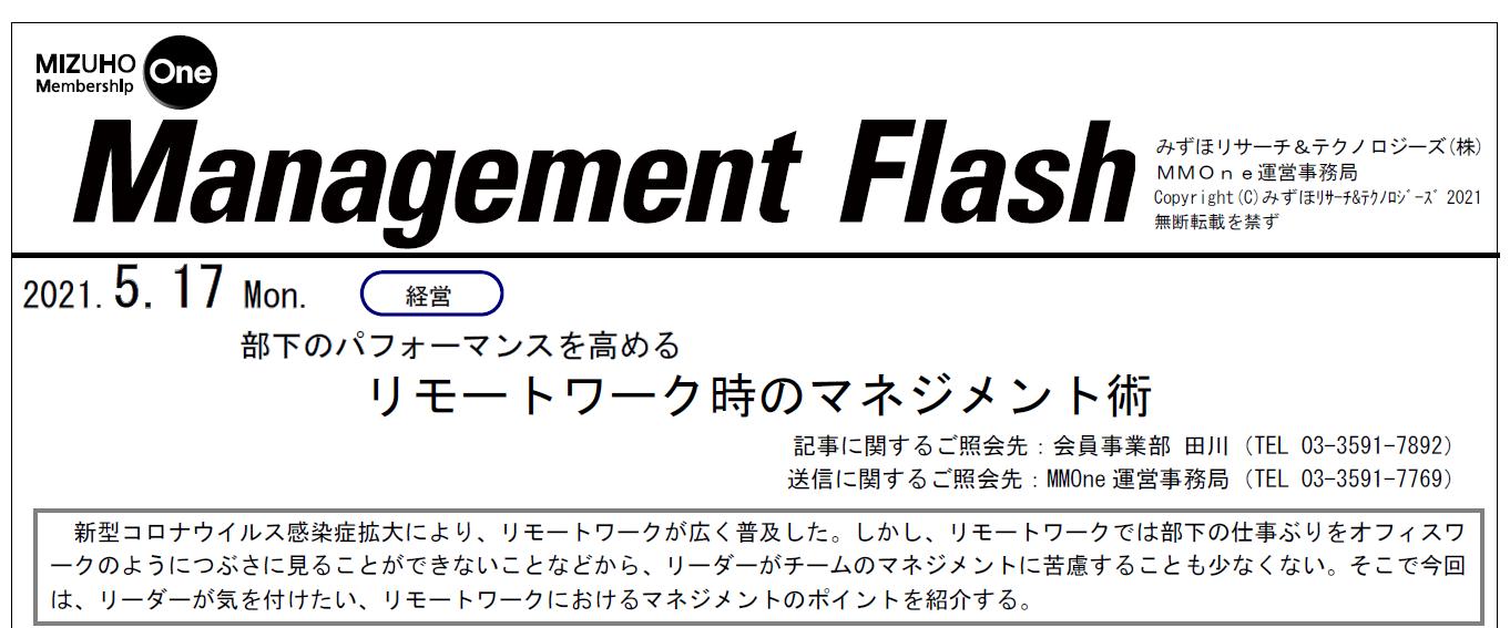 みずほManagement Flash0517